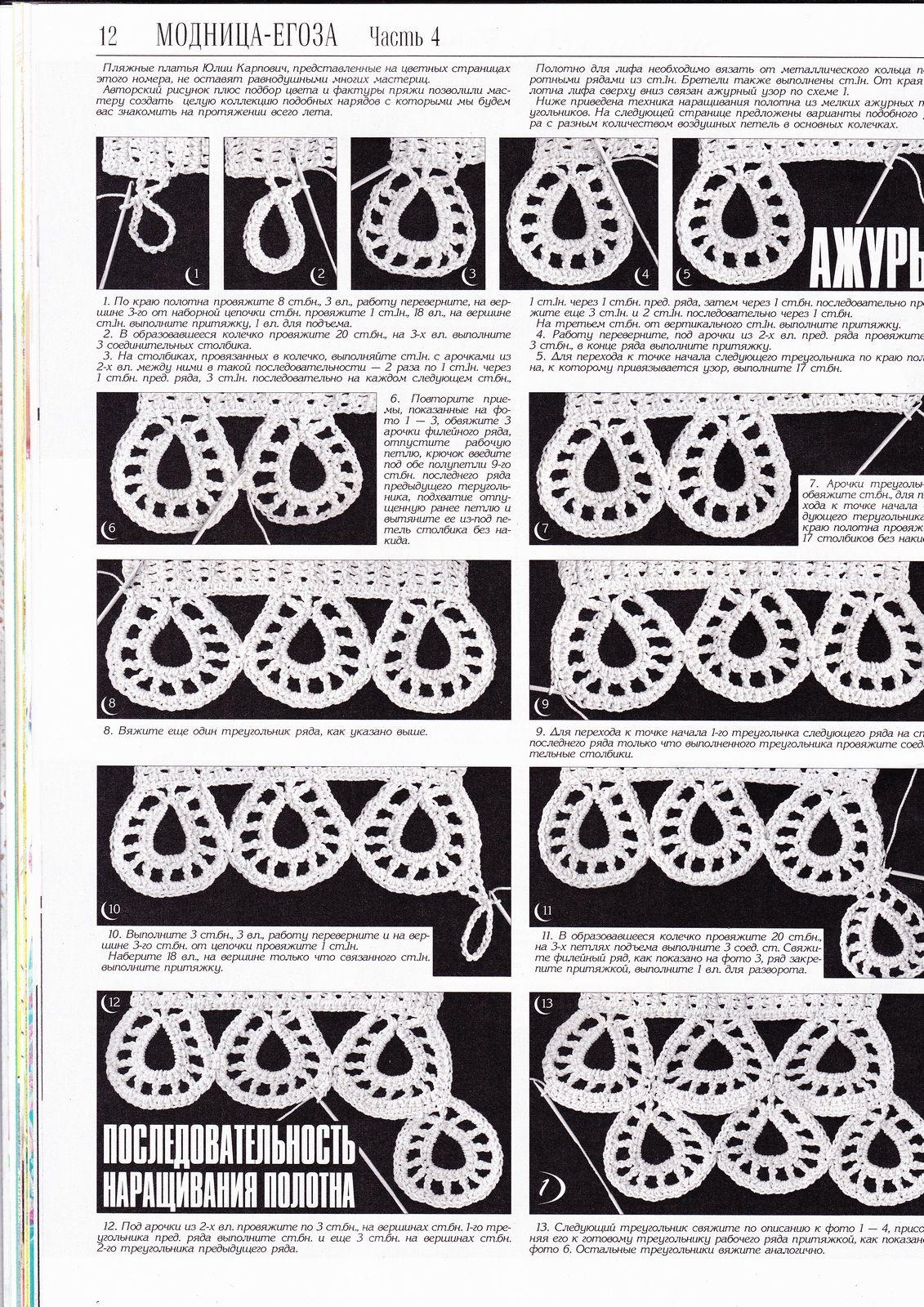 Punto Lagrima Patron y Tutorial - Patrones Crochet | Βελονάκι ...
