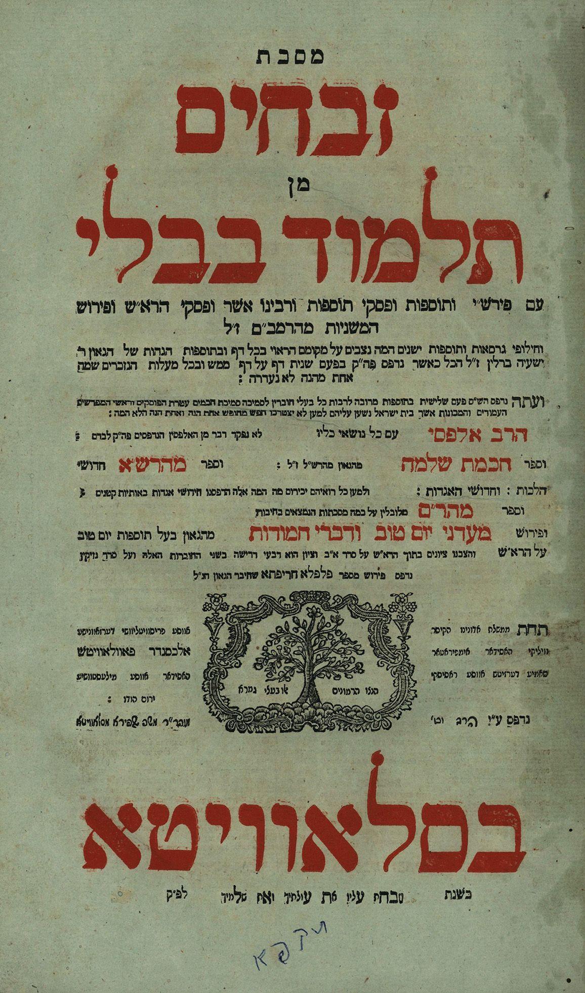 Babylonian Talmud Zevachim Tractate Slavita