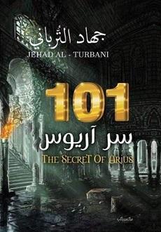 تحميل رواية 101 سر آريوس جهاد التربانى Pdf عاشق الكتب روايات عربية Pdf Books Pdf Books Download Arabic Books