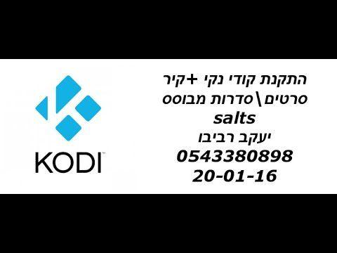התקנת קודי בעיברית כולל קיר סרטים סדרות מבוסס Salts Revivo Kodi