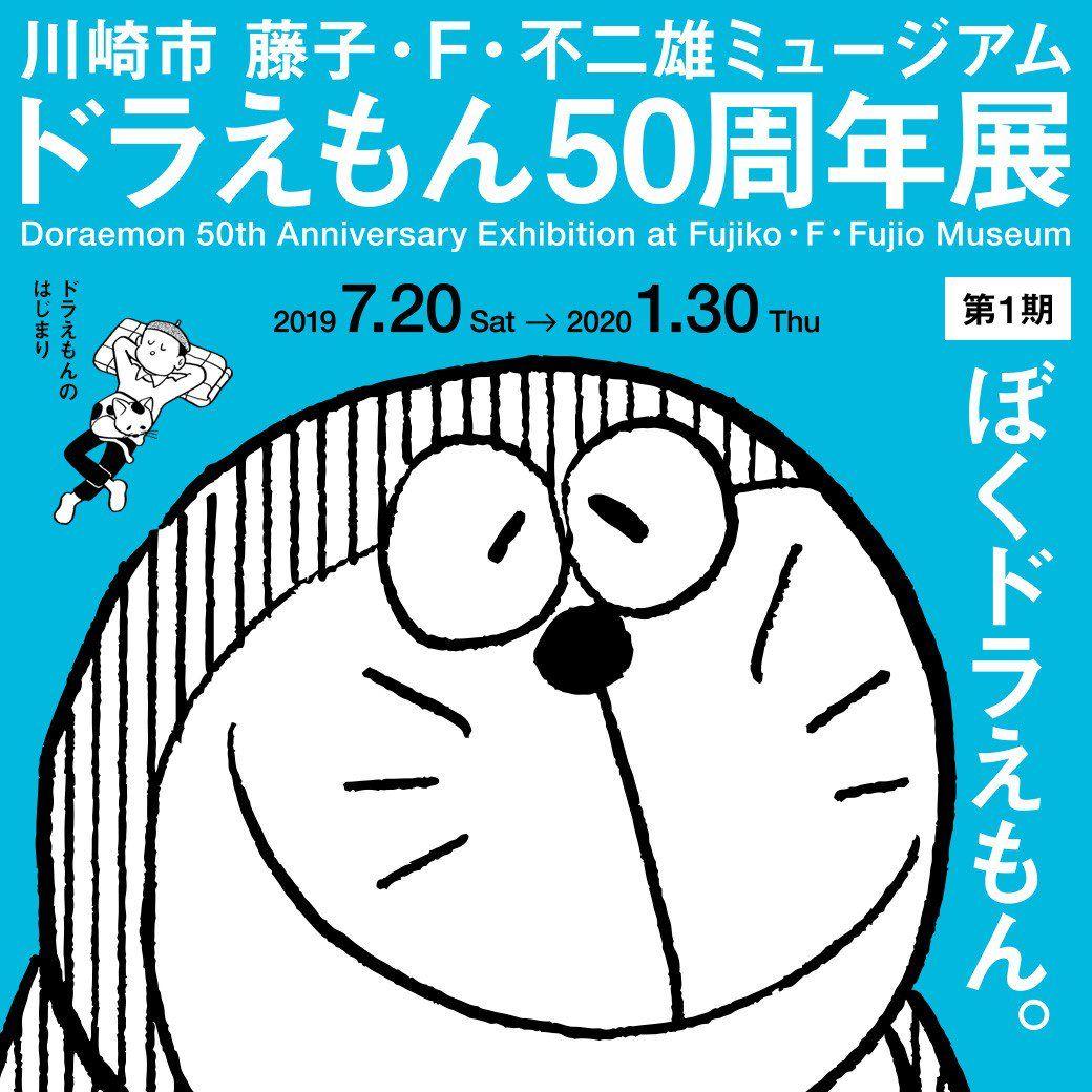 doraemon doraemon fictional characters character