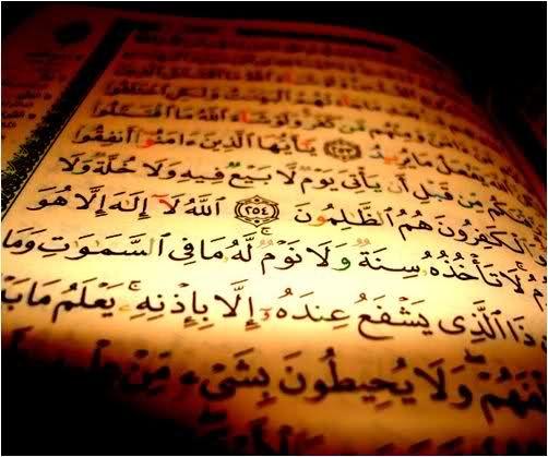 اية الكرسي Ramadan Observation Words