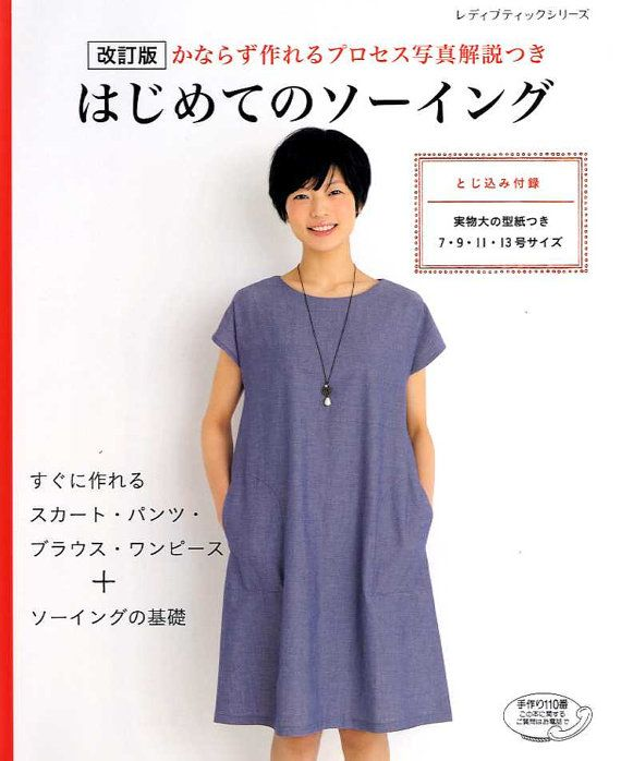 Easy Clothes for Beginners - Japanese Craft Pattern Book