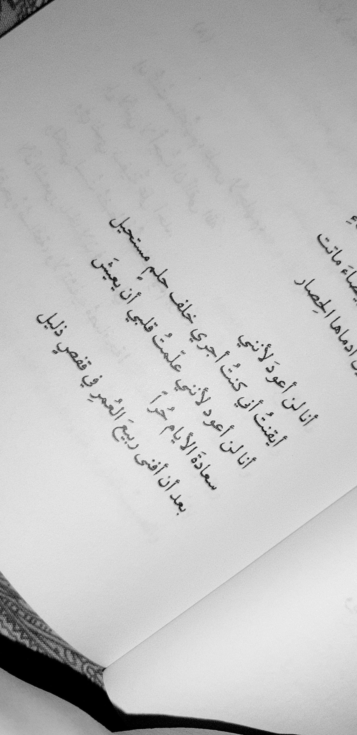 حلم مستحيل د ماجد عبدالله كتاب كل شيء يتغير Arabic Poetry Tattoo Quotes Arabic Quotes