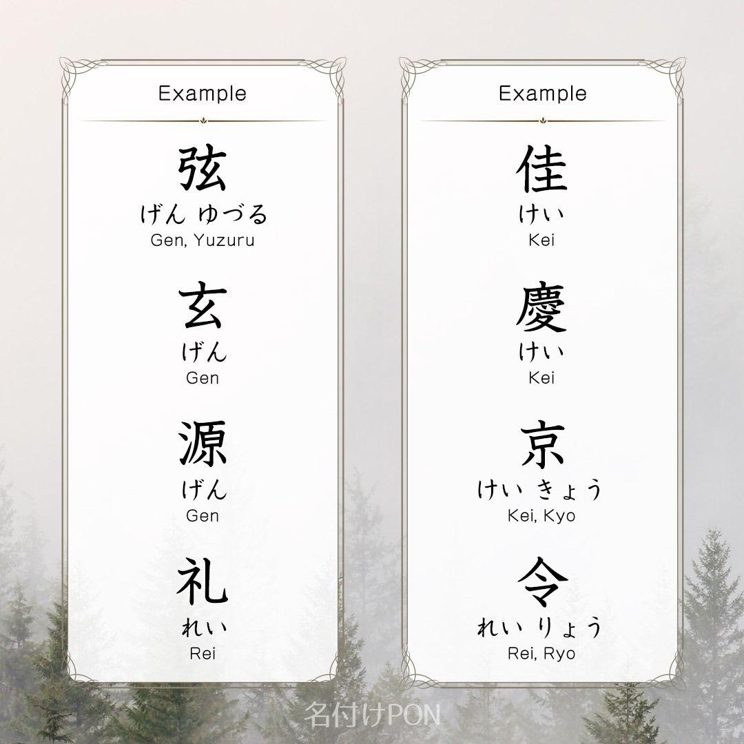 一文字 かっこいい 漢字