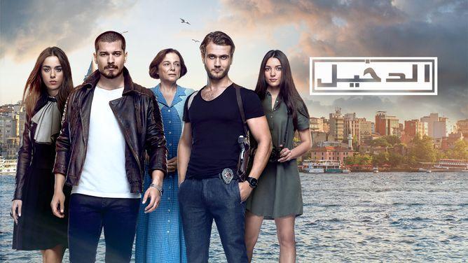 مسلسل الدخيل - الحلقة 29 التاسعة والعشرون مدبلجة للعربية HD