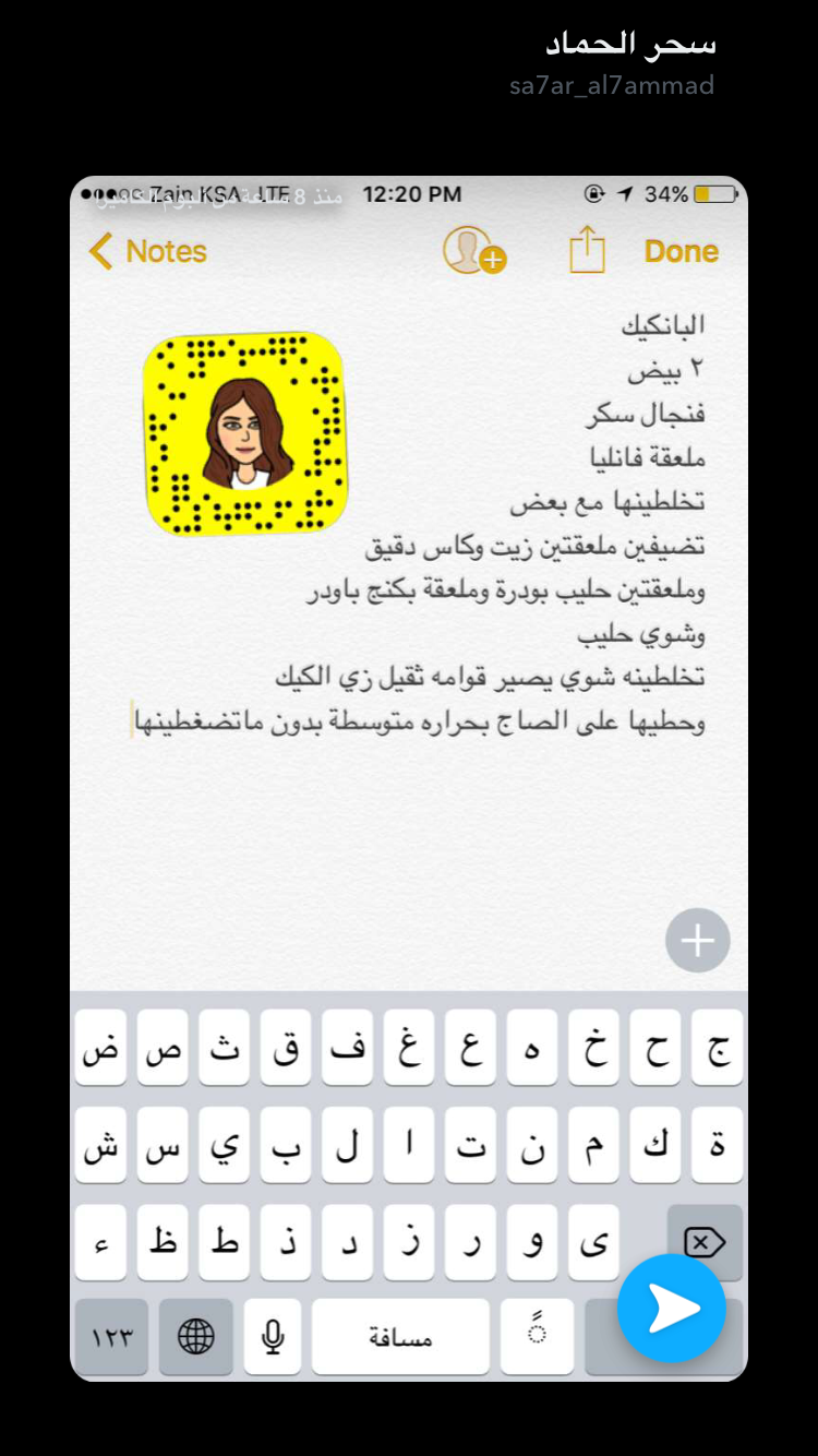 Pin By Ppooii On طبخ Notes