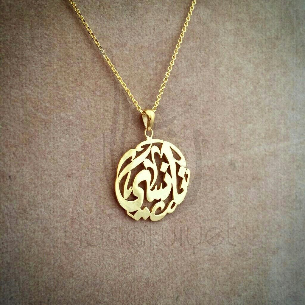 Round Ornate Arabic Calligraphy Name Pendant Arabic Name