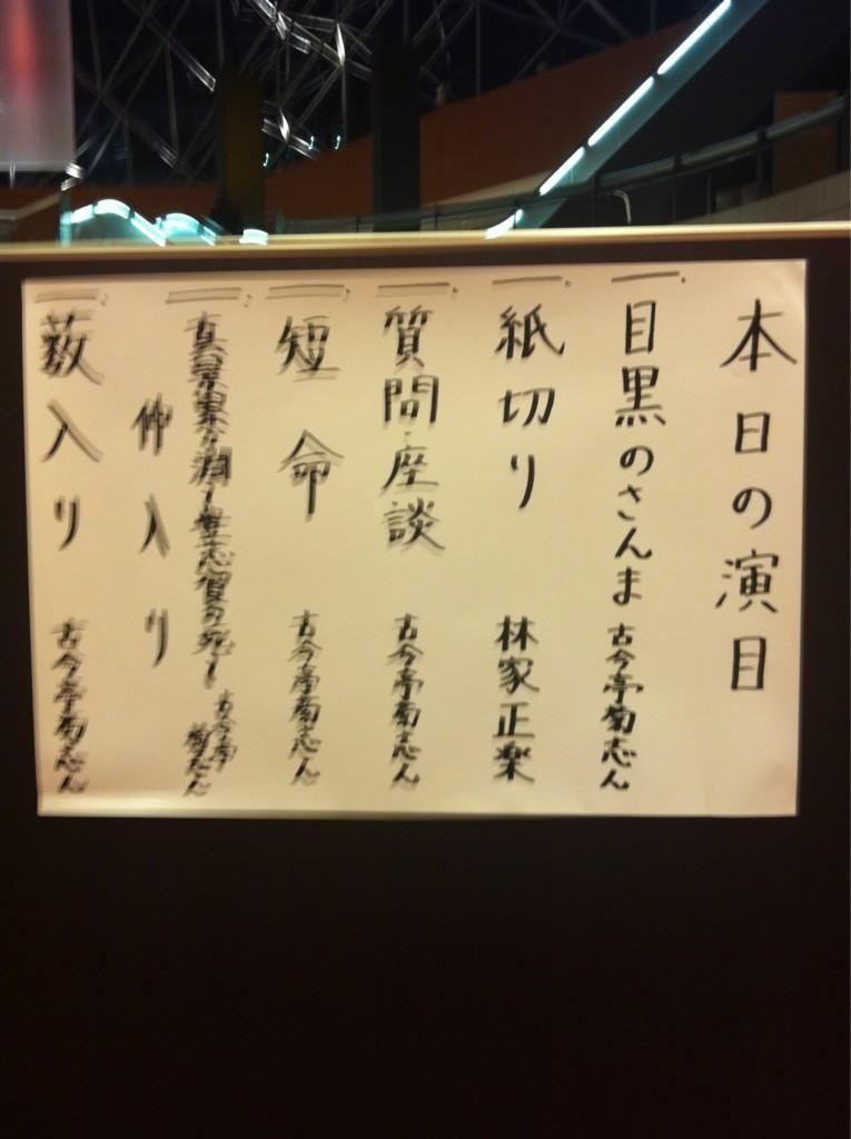 えへへ☆揺れてない正楽師匠がみれたよ(*^^*)  by@Pomotomo001