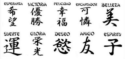 Tatuajes Con Letras Chinas Chinese Caligraph Letras Para