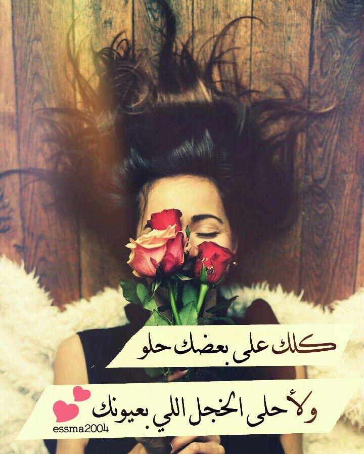 تزعل أو ترضى حلو شوكة بعين اللي حسدونك من تصميمي Essma2004 Picture Quotes Beautiful Words Arabic Quotes