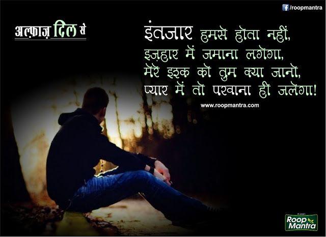 ebf185d6382 Alfaaz dil Se - Hindi India Shayari images