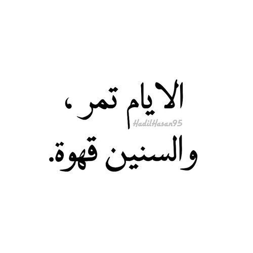 صور فيس من أجمل وأروع صور فيس بوك مع خلفيات Hd بفبوف Short Quotes Love Funny Arabic Quotes Love Quotes Wallpaper