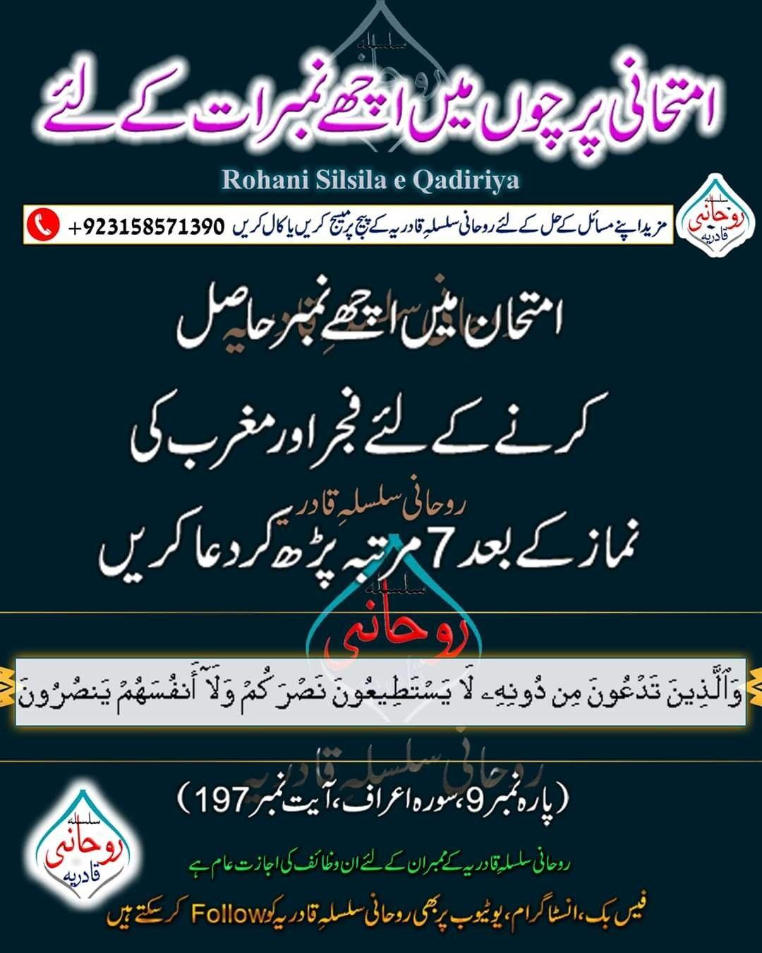 Imtihan Mein Kamyabi Ka Wazifa امتحان میں اچھے نمبر لینے کے لئے دعا Rohanisilsilaeqadi Islamic Phrases Islamic Inspirational Quotes Quran Quotes Inspirational
