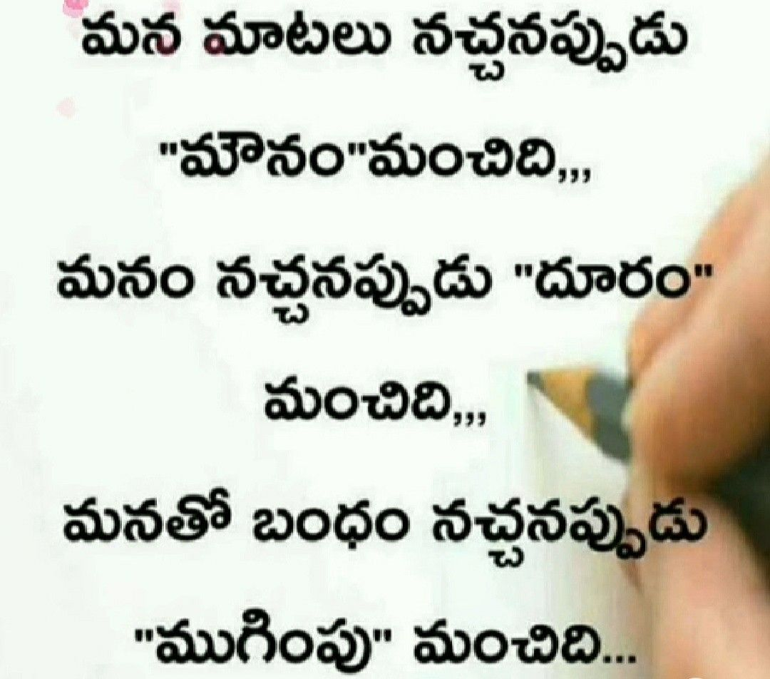 Pin By Kalpana Mittapalli On Telugu Quotes Lesson Quotes Telugu Inspirational Quotes Life Lesson Quotes