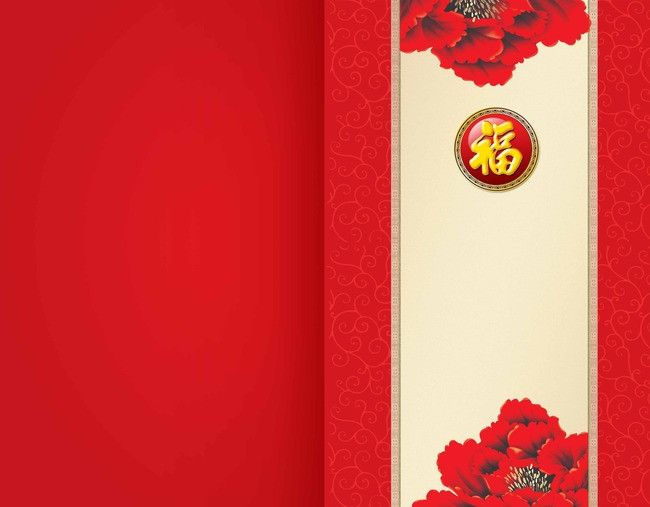 Chinese style wedding invitation background Wedding Marry
