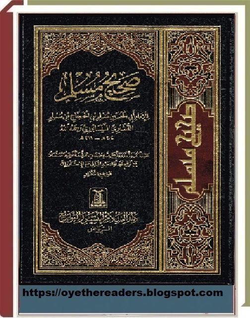 Sahih Muslim Hadith Pdf
