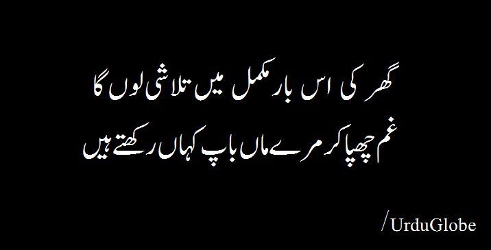 idea by goodjee on urdu batain wisdom quotes family quotes