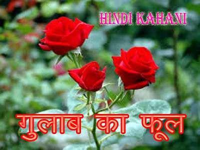 Gulab Ka Phool Prernadayak Kahani Flower Pictures Red Roses Planting Roses