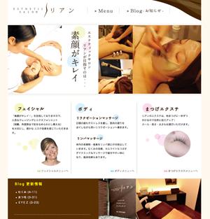 【エステサロン リアン様】 http://www.salon-rian.com  ロゴデザイン、ラベル・パッケージデザインとあわせ名刺代わりの一枚もののサイトを作成いたしました