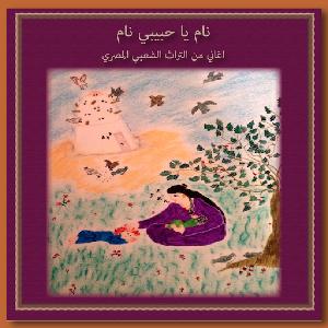 Egyptian Folk Songs Book For The Whole Family نام يا حبيبي نام Egyptian Folk Song Arabic Books