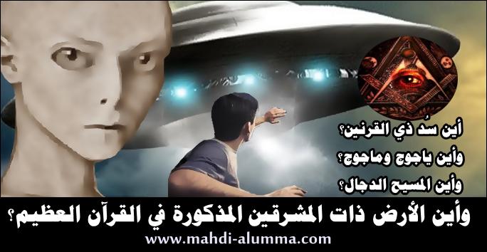 موقع الإمام المهدي المنتظر ناصر محمد اليماني منتديات البشرى الإسلامية والنبإ العظيم Movie Posters Movies Poster