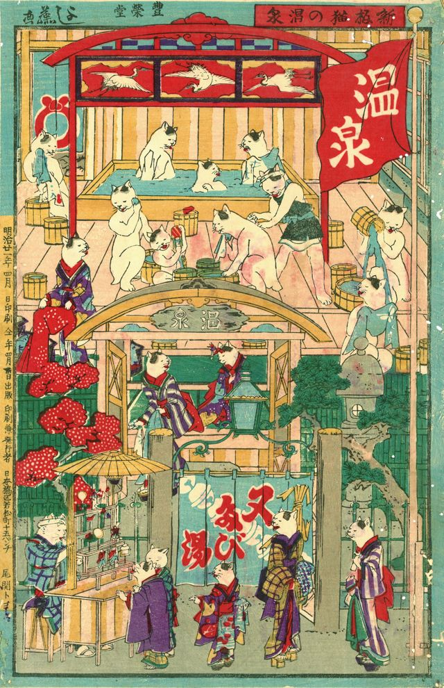 歌川芳藤《新板猫の温泉》明治21(1888)年 Utagawa Yoshifuji Cat's spa