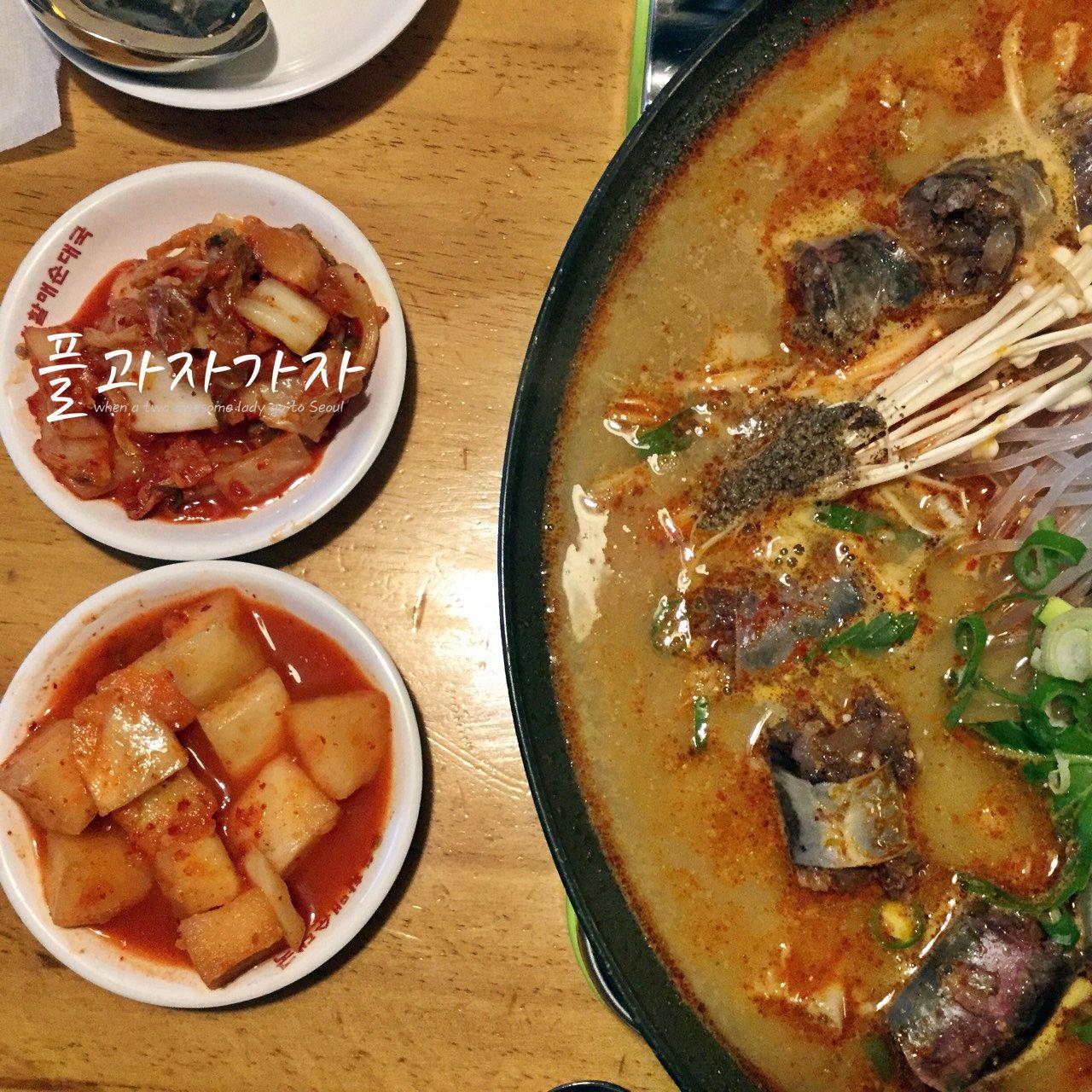 DAY1 [160610] 순대소곱창전골 #할매순대국   #플과자가자 made in seoul #whenatwoawesomeladygotoseoulPJ