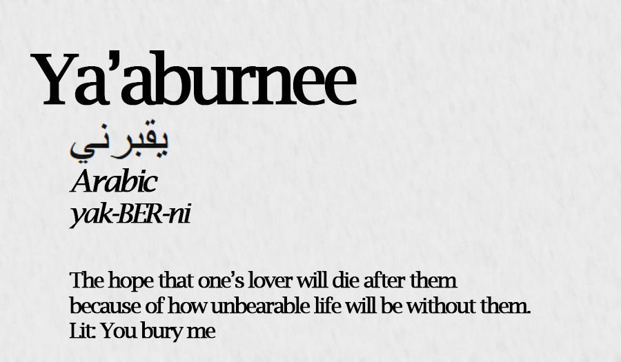 Yaaburnee Most Beautiful Meaninghow Love Is Expressed In