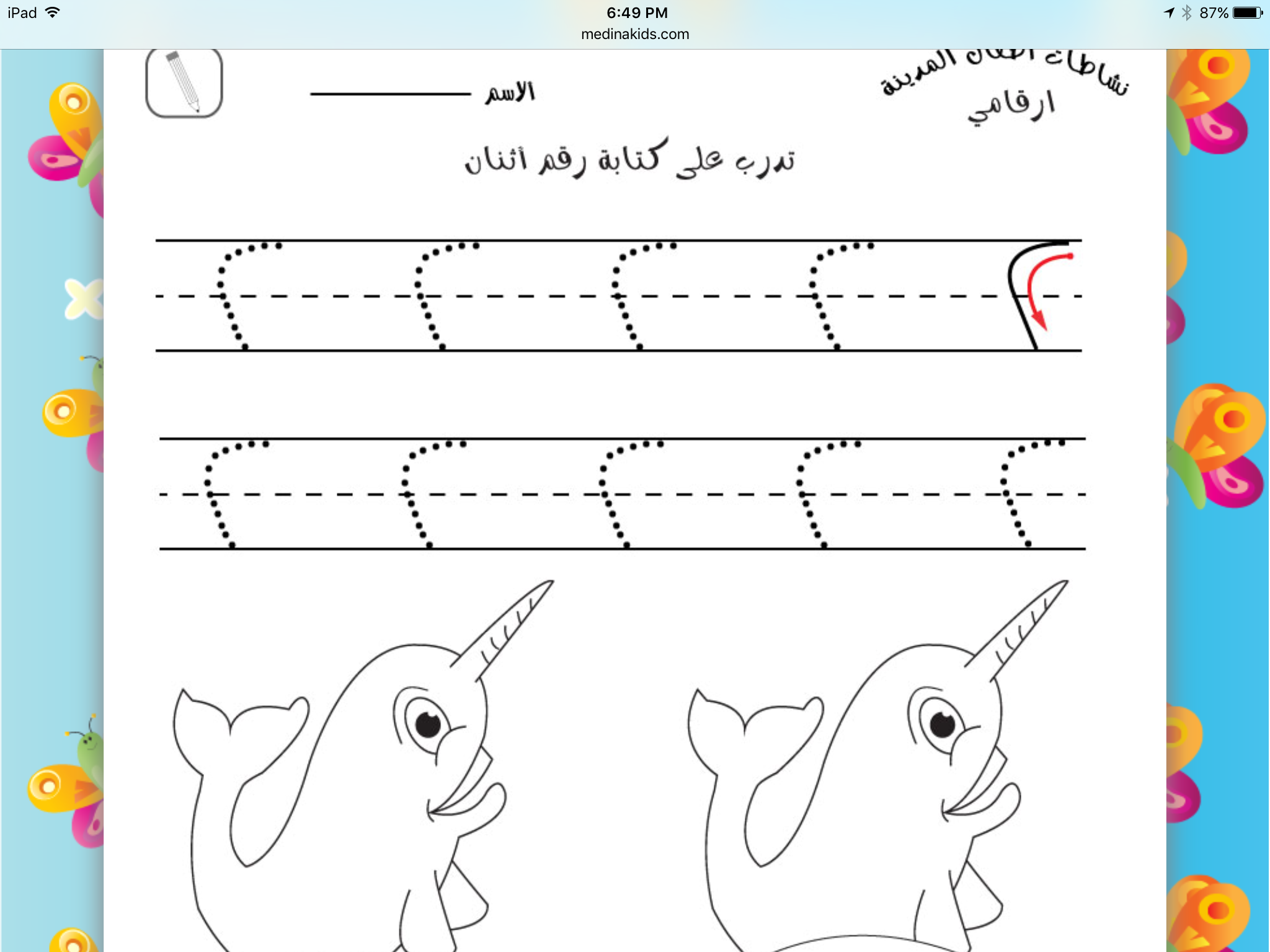 Pin By Rania Diab On Arabic Education With Images