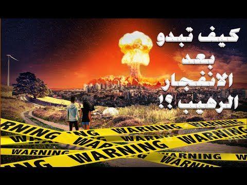 مغامرة مذهلة كيف يبدو شكل مدينة انفجر فيها مفاعل نووي Movie Posters Poster Movies