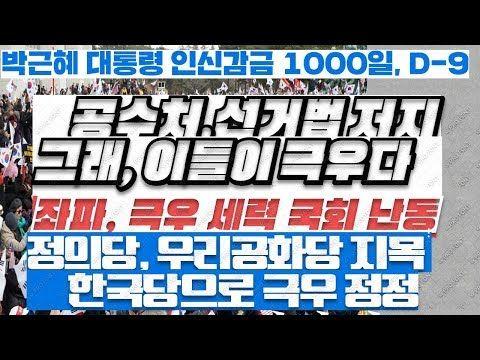 [박, 인신감금1000일, D-9]공수처,선거법 저지, 극우들의 난동,