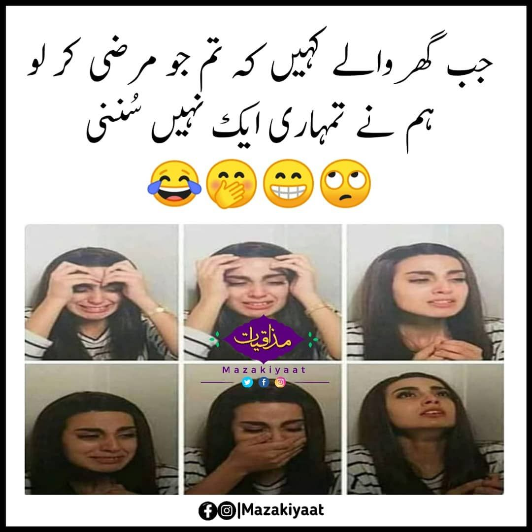 2 733 Likes 77 Comments Shahroz Ramzan Mazakiyaat Mazakiyaat On Instagram Cute Funny Quotes Fun Poetry Funny Girl Quotes