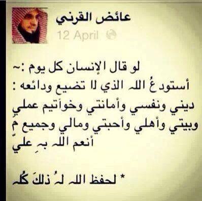 استودع الله الذي لا تضيع ودائعه Quran Quotes Love Positive Words Quotes Islamic Love Quotes