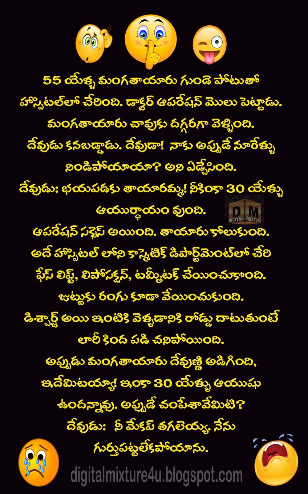 Telugu Joke of the Day Telugu jokes, Telugu