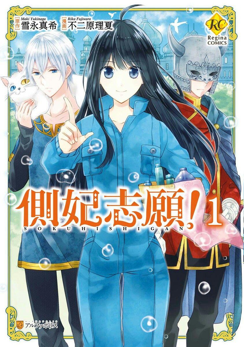 側妃志願!1 What is anime, Manga, Anime