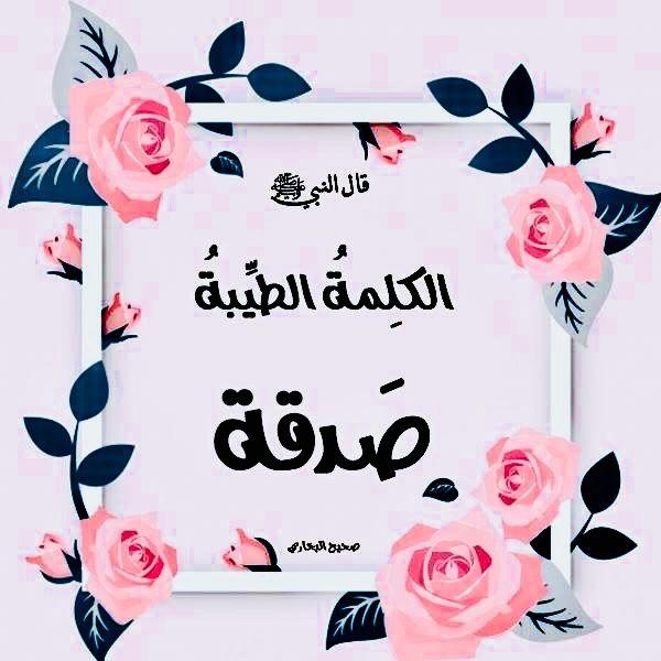 الكلمة الطيبة صدقة Classroom Decor Hadeeth Pure Happiness