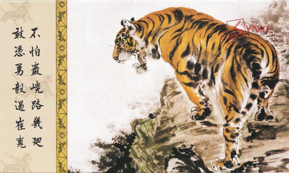 1pcs China Meticulous Tiger Painting Calligraphy Postcard Tiger Roaring #23