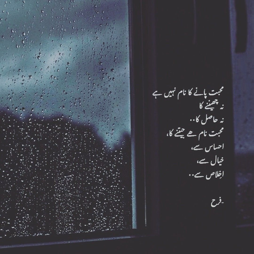 Pin By Furqan Qtr On Fu Qtr Positive Notes Quotes Poetry Quotes