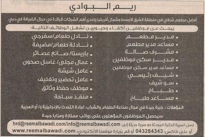 وظائف خاليه فى الامارات وظائف مطعم ريم البوادي دبي Blog Posts Blog Post