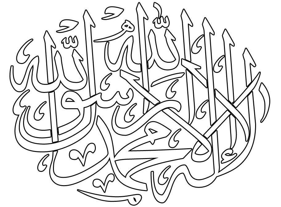 islamic-coloring-pages-12.jpg (912×673) | Calligraphy الخط العربي ...