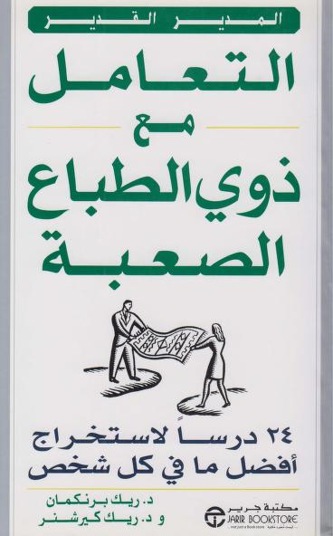 التعامل مع ذوي الطباع الصعبة Free Download Borrow And Streaming Internet Archive Pdf Books Reading Arabic Books Pdf Books
