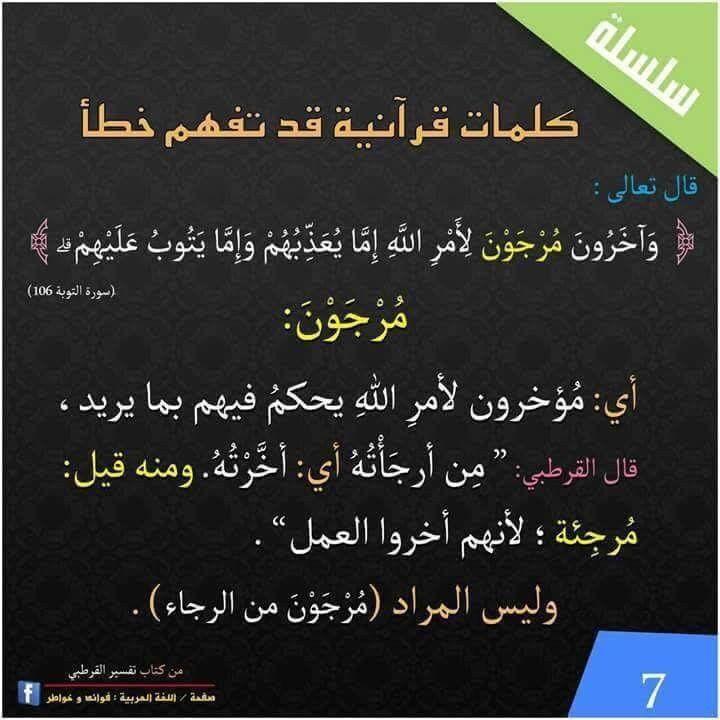 Pin By نائلة إبراهيم On اللغة العربية Islamic Art Calligraphy Book Worms Islamic Pictures