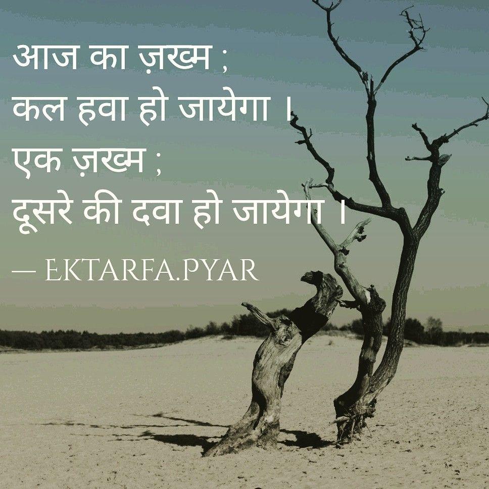 #shayari #quotes #lifequotes #writings #hindiquotes #ektarfapyar
