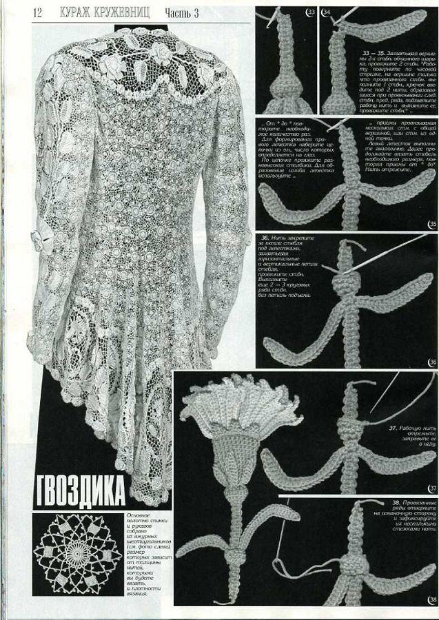 Duplet 134 Russian crochet patterns magazine   Russian crochet ...