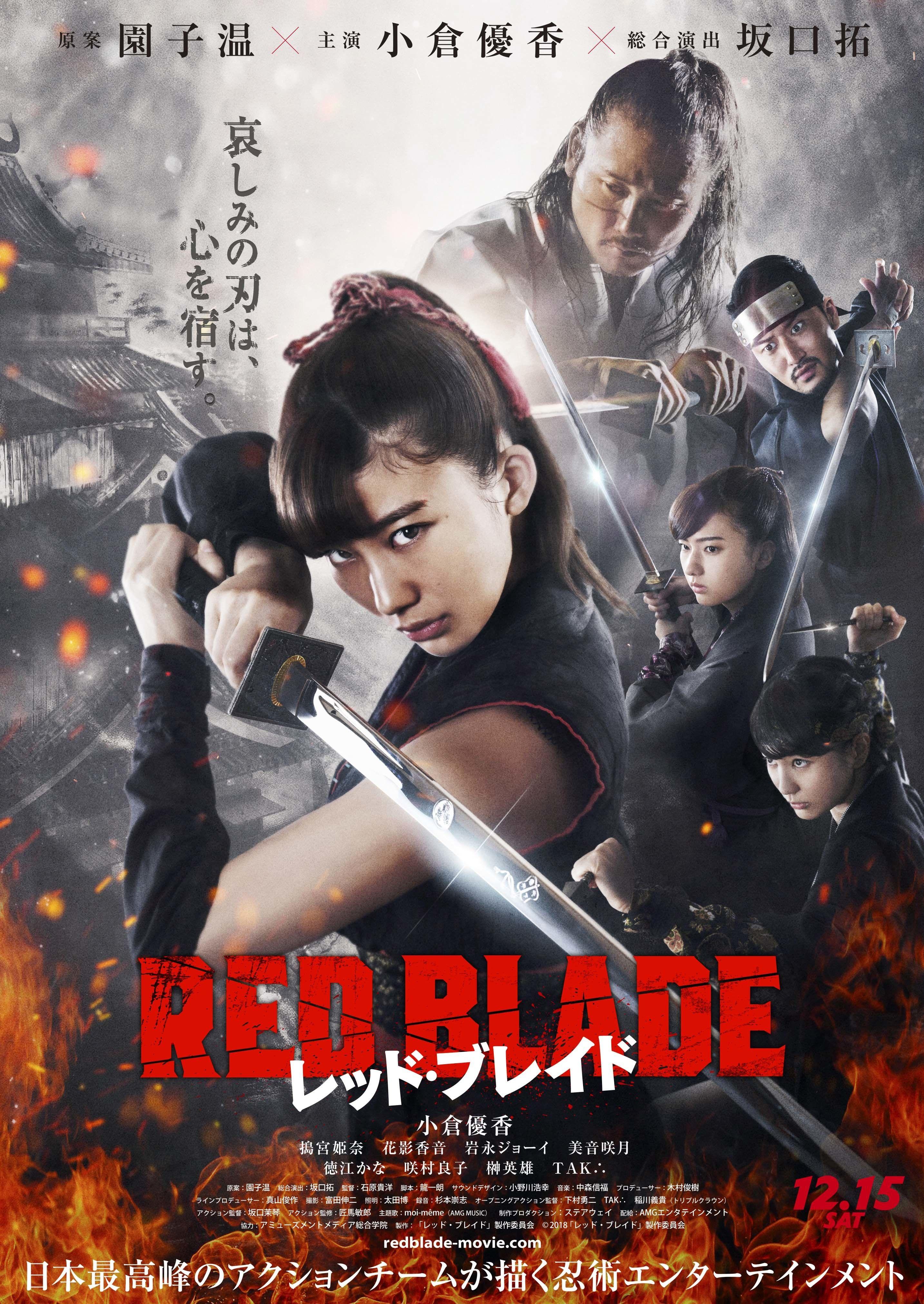 レッド・ブレイド - Red Blade [December 15, 2018 | Japanese