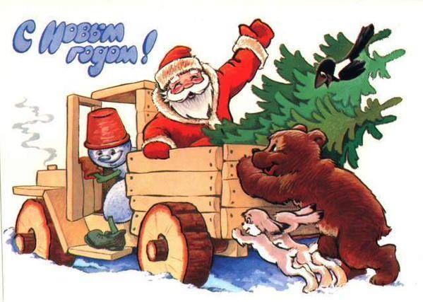 <<New Year Soviet Postcard >><<Новогодние Советские Открытки >>