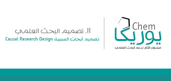 تصميم أبحاث السببية Causal Research Design الكيمياء العربي Case Study Design Case Study Chemistry