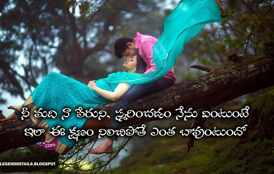 Deep Love Quotes In Telugu Wagz5n3f2 In Love Quotes Love Quotes