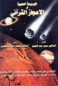 الموسوعة العلمية في الإعجاز القرآني - Muslim Library